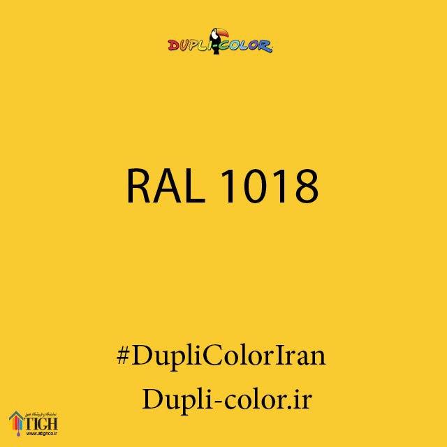 اسپری رال 1018 دوپلی کالر