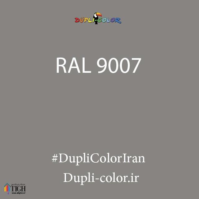 اسپری رال 9007 دوپلی کالر