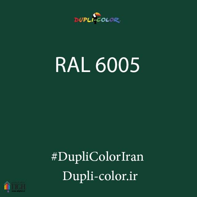 اسپری رال 6005 دوپلی کالر