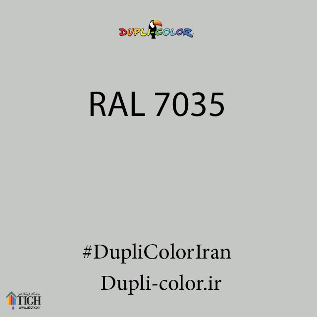 اسپری رال 7035 دوپلی کالر