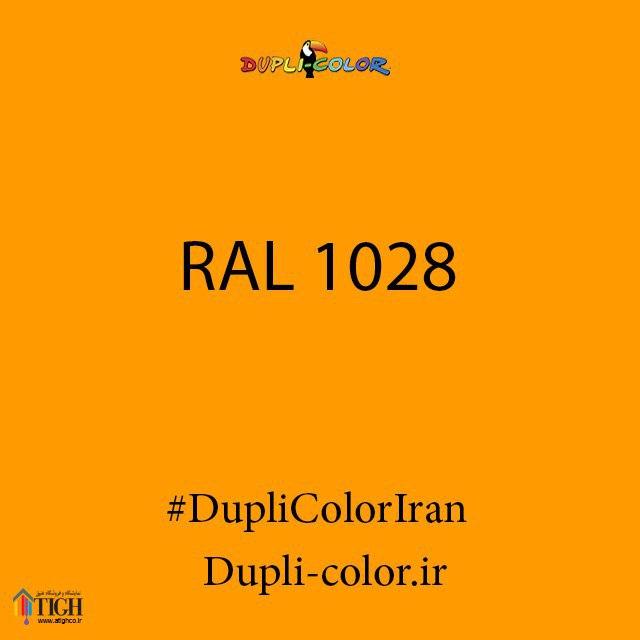اسپری رال 1028 دوپلی کالر