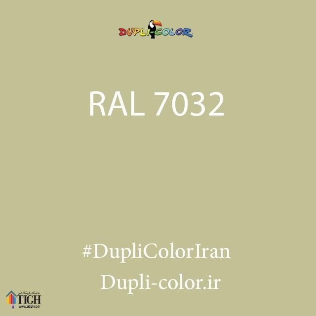 اسپری رال 7032 دوپلی کالر