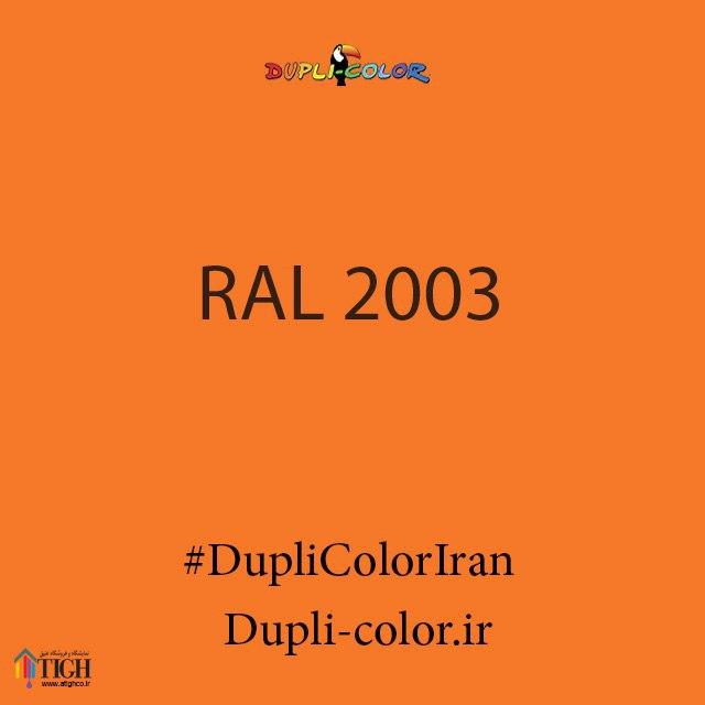 اسپری رال 2003 دوپلی کالر