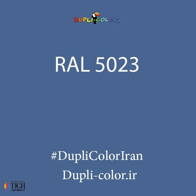 اسپری رال 5023 دوپلی کالر
