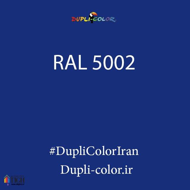 اسپری رال 5002 دوپلی کالر