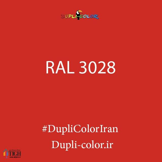 اسپری رال 3028 دوپلی کالر