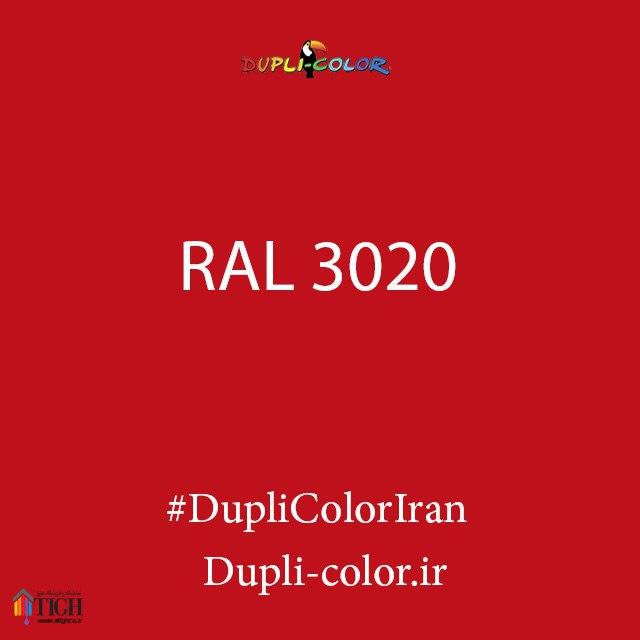 سپری رال 3020 دوپلی کالر
