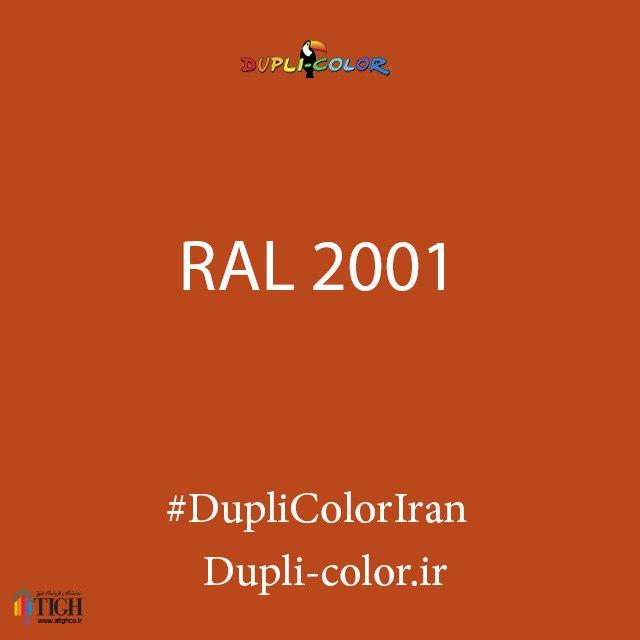 اسپری رال 2001 دوپلی کالر