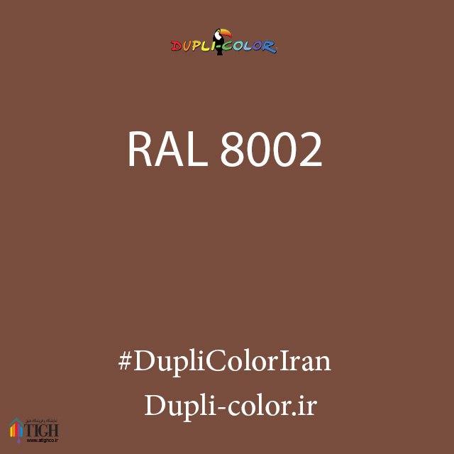 اسپری رال 8002 دوپلی کالر