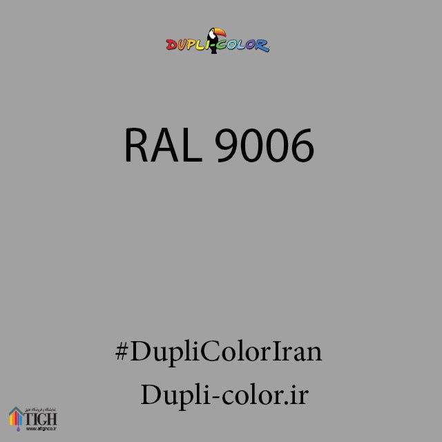 اسپری رال 9006 دوپلی کالر