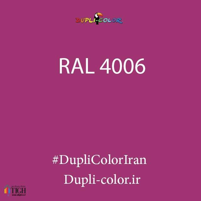 اسپری رال 4006 دوپلی کالر