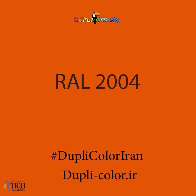 اسپری رال 2004 دوپلی کالر