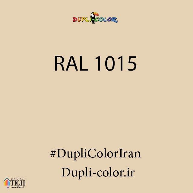 اسپری رال 1015 دوپلی کالر