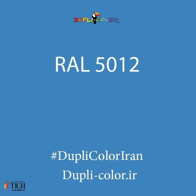 اسپری رال 5012 دوپلی کالر