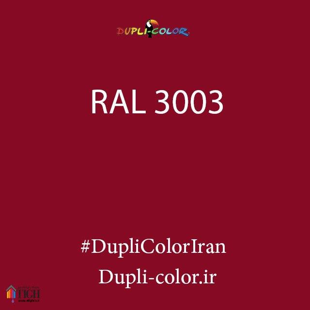 اسپری رال 3003 دوپلی کالر