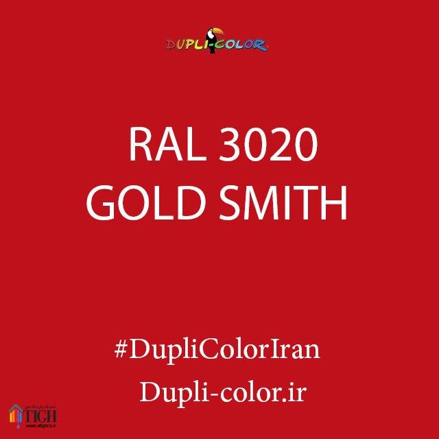 اسپری رال RAL 3020 GOLDSMITH دوپلی کالر
