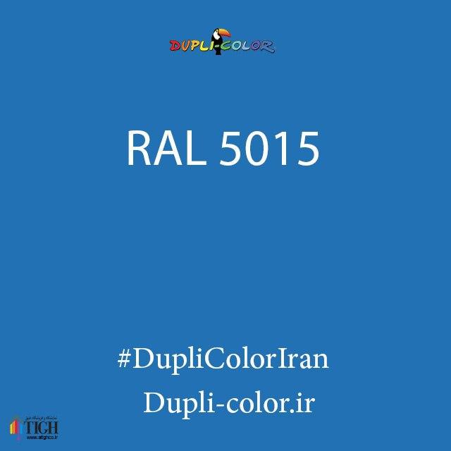 اسپری رال 5015 دوپلی کالر