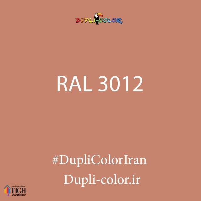 اسپری رال 3012 دوپلی کالر