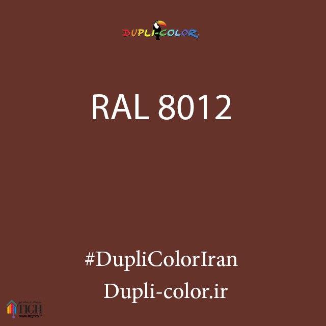 اسپری رال 8012 دوپلی کالر